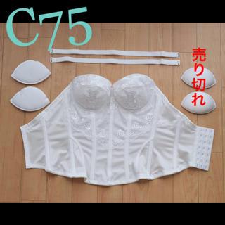 ブライダルインナー C75(ブライダルインナー)