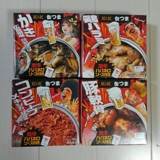 缶つま かき / 鶏ハラミ / 豚軟骨 / コンビーフ メキシカンサルサ味(缶詰/瓶詰)