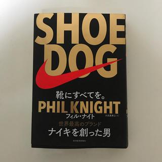 ナイキ(NIKE)のシュードッグ  SHOE DOG(ビジネス/経済)