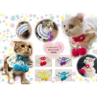 お花のフリフリケープ♬猫、犬、ペット用