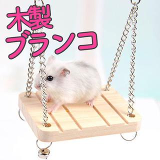 【新品】ハムスター インコ 小動物 ブランコ おもちゃ 木製