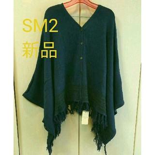 サマンサモスモス(SM2)のSM2 サマンサモスモスブルー ポンチョ 新品未使用 定価7900円+税(ポンチョ)