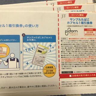 プルームテック(PloomTECH)のプルーム・テックタバコカプセル1箱引換券3枚(その他)
