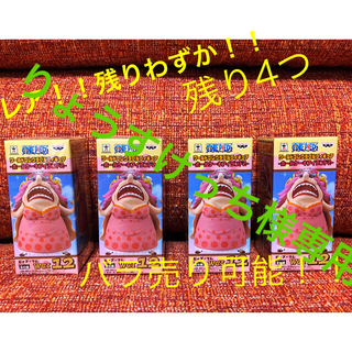 バンプレスト(BANPRESTO)のレア!!ワンピース ワールドコレクタブル  フィギュア ビッグマム(アニメ/ゲーム)