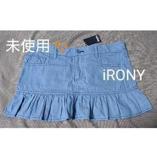 アイロニー(IRONY)のirony スカート デニム風 ice blue(ミニスカート)