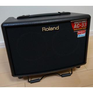 ローランド(Roland)のRoland AC-33(新品同様)(ギターアンプ)