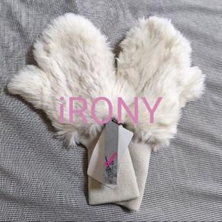 アイロニー(IRONY)のiRONY フェイクファー ミトン 手袋(手袋)