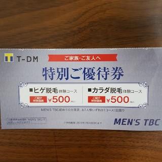 メンズTBC 優待券(ショッピング)