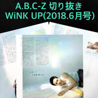 エービーシーズィー(A.B.C.-Z)のA.B.C-Z 切り抜き「WiNK UP」2018.6月号(アイドルグッズ)