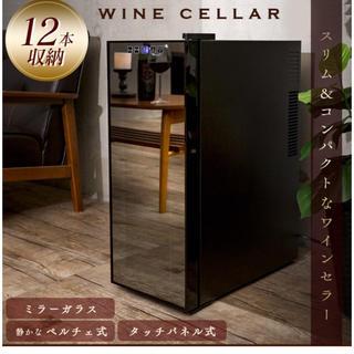 【新品未使用】12本収納 ワインセラー(ワインセラー)