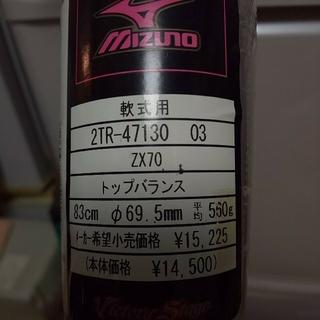 ミズノ(MIZUNO)の新品 ミズノ ビクステ スカイウォーリアzx70 83cm560gトップバランス(バット)