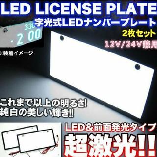 薄型 LED電光ナンバー 字光式 ナンバープレート 全面発光
