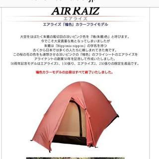 アライテント(ARAI TENT)のアライテント エアライズ2 50周年限定朱鷺色カラー(登山用品)