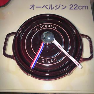ストウブ(STAUB)のストウブ ココットラウンド22cm 廃番カラー オーベルジン(ナス色)(鍋/フライパン)