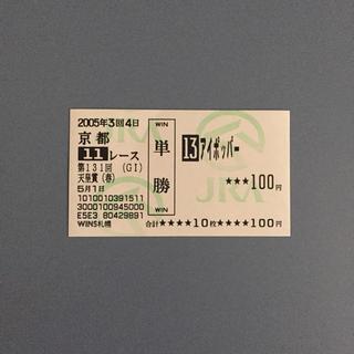 アイポッパー 天皇賞春'05 単勝馬券(その他)