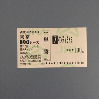 インティライミ 日本ダービー'05 単勝馬券(その他)