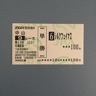 シルクフェイマス 有馬記念'04 単勝馬券(その他)