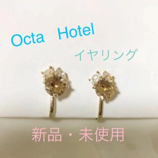 【新品・未使用】オクタホテルイヤリング