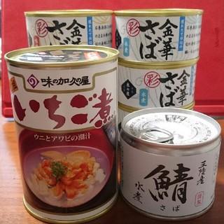 加久の屋 いちご煮&木の屋 サバ缶&おまけ(缶詰/瓶詰)