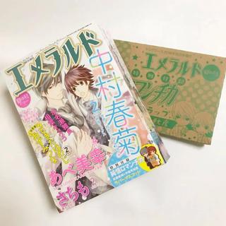 カドカワショテン(角川書店)のヤングエース エメラルド 夏の号(漫画雑誌)