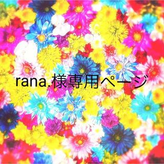 ニュース(NEWS)のrana.様専用ページ(アイドル)