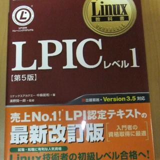 ショウエイシャ(翔泳社)のLPIC レベル 1 第5版 リナックスアカデミー 中島能和 Linux 教科書(コンピュータ/IT )