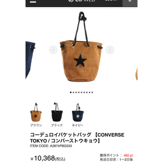 コンバース(CONVERSE)の★専用商品★(トートバッグ)