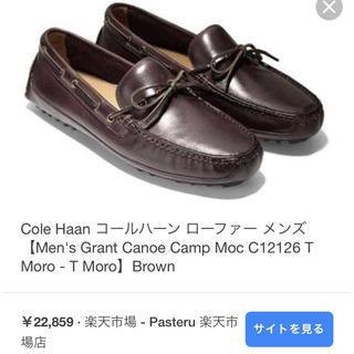 コールハーン(Cole Haan)のモカんこ 様 専用 Cole Haan コールハーン ローファー(スリッポン/モカシン)