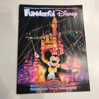 ディズニー(Disney)のファンダフルディズニー Vol56(その他)