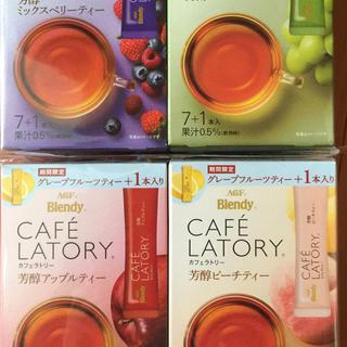 エイージーエフ(AGF)のAGFカフェラトリー4種類(茶)