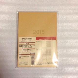 ムジルシリョウヒン(MUJI (無印良品))の無印良品♡2015 スケジュール帳(その他)