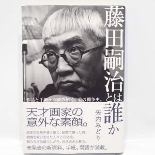 C184 藤田嗣治とは誰か 作品と手紙から読み解く、美の闘争史。 帯付き(アート/エンタメ)