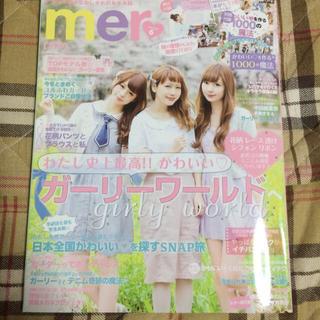 mer2013年6月号(その他)