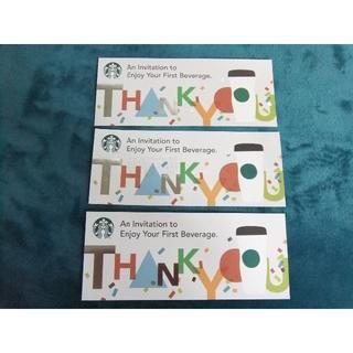スターバックスコーヒー(Starbucks Coffee)のスターバックス ドリンクチケット3枚 要タンブラー(その他)