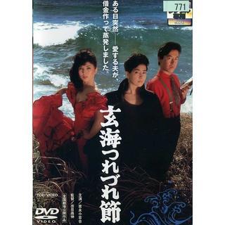 nana56b-d-.[玄海つれづれ節]DVD 吉永小百合 送料込み(日本映画)