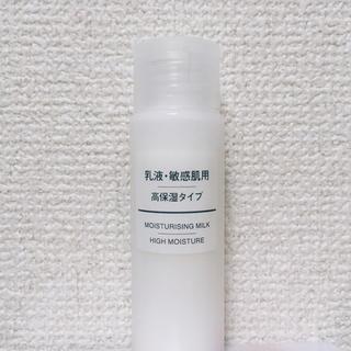 ムジルシリョウヒン(MUJI (無印良品))の無印 乳液 イプサRMKスリーサンプル付(乳液 / ミルク)