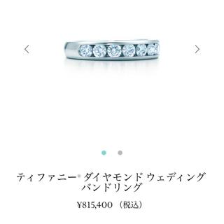 ティファニー(Tiffany & Co.)のちい様専用    ティファニー pt950 0.81ct  定価815400円(リング(指輪))