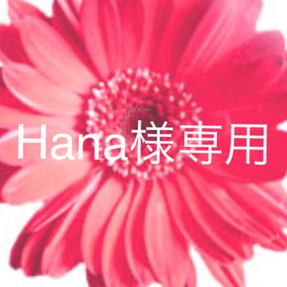 Hana様 専用(コントロールカラー)