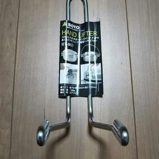 シンフジパートナー(新富士バーナー)のSOTO ダッチオーブン 10インチデュアル 10インチハーフ リフター(調理器具)