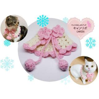 愛猫への手編みケープ♫猫、犬,ペット用