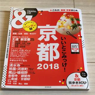 アサヒシンブンシュッパン(朝日新聞出版)の&TRAVEL 京都 2018 ハンディ版(地図/旅行ガイド)