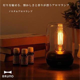 ムジルシリョウヒン(MUJI (無印良品))の新品 未使用 BRUNO ブルーノ ノスタル アロマ ランプ BOE028-DW(アロマポット/アロマランプ/芳香器)