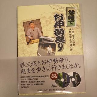 ショウガクカン(小学館)の落語でお伊勢参り(演芸/落語)
