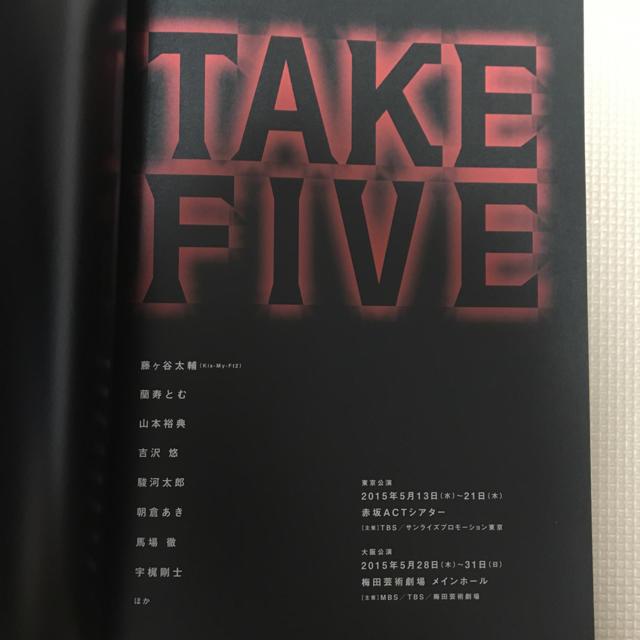 Kis-My-Ft2(キスマイフットツー)のTAKE FIVE 舞台パンフレット 2015年 エンタメ/ホビーの雑誌(アート/エンタメ/ホビー)の商品写真