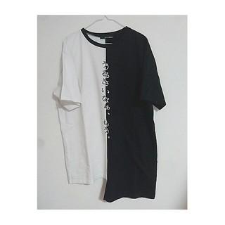 ファンキーフルーツ(FUNKY FRUIT)のうるさいなぁもうシャツ(Tシャツ(半袖/袖なし))