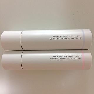 ムジルシリョウヒン(MUJI (無印良品))の無印良品 UVベースコントロールカラー 二本セット(コントロールカラー)