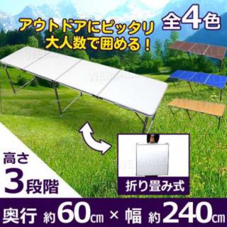 幅240cm 折り畳み アウトドア アルミ テーブル(アウトドアテーブル)
