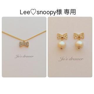 Lee♡snoopy様 専用(イヤリング)
