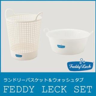 フレディレック♡ランドリーバスケット+ウォッシュタブセット♡洗濯かご