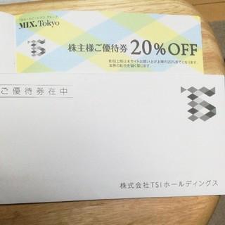 ジルスチュアート(JILLSTUART)の椿様専用 MIX.Tokyo 20%割引券(ショッピング)